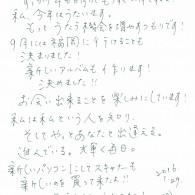 スキャン 2016-1-29 13.57.41