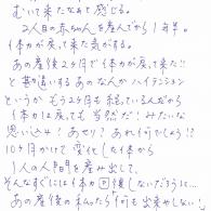 スキャン 2016-2-13 23.38.43