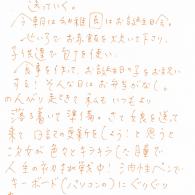 スキャン 2016-2-1 11.24.01