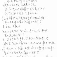 スキャン 2016-7-2 21.19.40