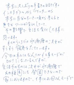 スキャン 2018-6-11 15.32.53
