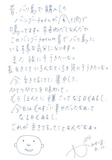 スキャン 2018-6-11 14.37.32