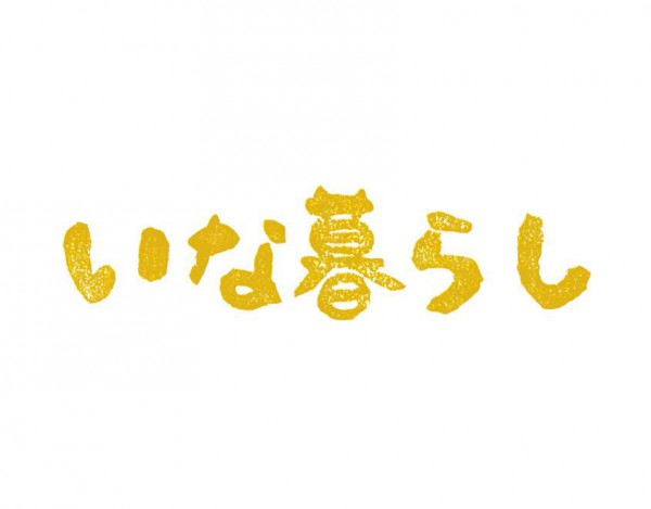 inagurashi